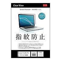 【指紋防止(クリアタイプ) 液晶保護フィルム】Lenovo ThinkPad P53 (15.6インチ)機種用 気泡が消えるエアーレス加工
