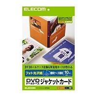 エレコム (まとめ) DVDトールケースカード(光沢) EDT-KDVDT1 ×5セット
