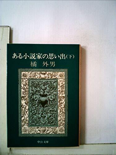 ある小説家の思い出〈下巻〉 (1978年) (中公文庫)の詳細を見る