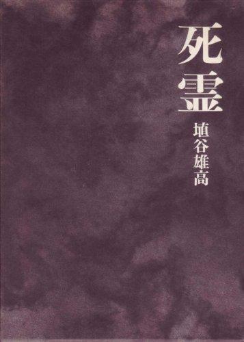 死霊 (1976年)