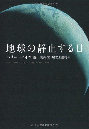 地球の静止する日 (角川文庫)の詳細を見る