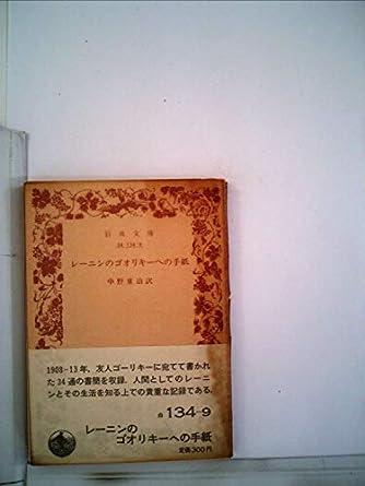 レーニンのゴオリキーへの手紙 (岩波文庫 白 134-9)