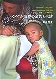 中国シルクロード ウイグル女性の家族と生活