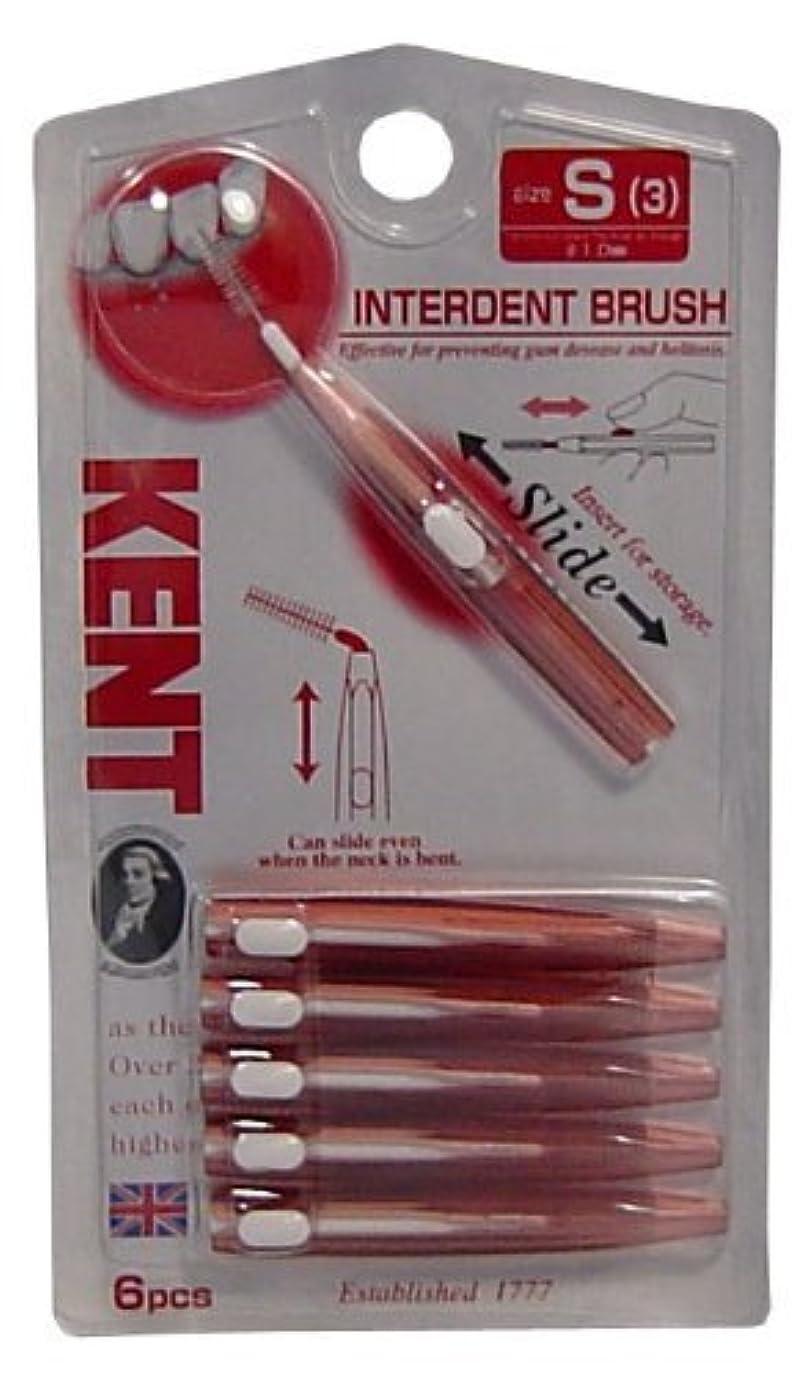 発生する複雑でない砂KENT(ケント)歯間ブラシ Sサイズ 6本入 ×10個セット