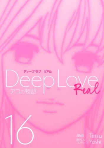 Deep Love [REAL](16) (ヤンマガKCスペシャル)