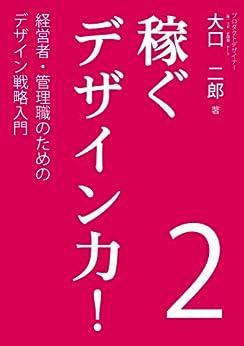 [大口 二郎]の稼ぐデザイン力!2