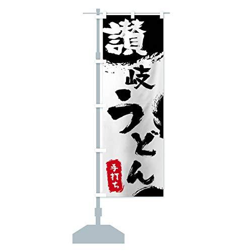 讃岐うどん のぼり旗 サイズ選べます(ショート60x150cm 左チチ)