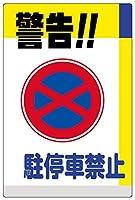 表示看板 「警告!!駐停車禁止」 反射加工なし 特大サイズ 90cm×135cm VH-042XL