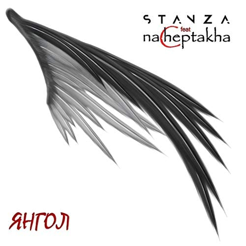 Stanza feat. Nacheptakha