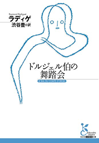 ドルジェル伯の舞踏会 (光文社古典新訳文庫)の詳細を見る