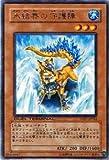 遊戯王 氷結界の守護陣 / デュエルターミナル ジェネクスの進撃!!(DT07) / シングルカード / DT07-JP032