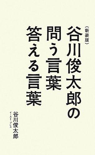 新装版 谷川俊太郎の問う言葉答える言葉