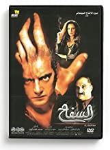 The Butcher (Arabic DVD) #416