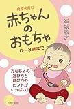 赤ちゃんのおもちゃ (I Book 3)