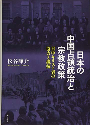 日本の中国占領統治と宗教政策――日中キリスト者の協力と抵抗