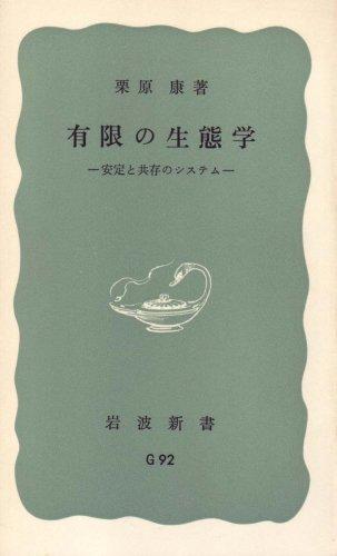 有限の生態学―安定と共存のシステム (1975年) (岩波新書)