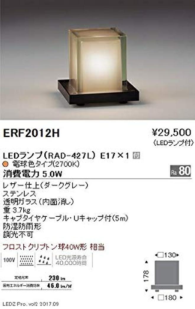 繊維滴下ドアミラーENDO LED庭園灯 防湿防雨形 電球色2700K フロストクリプトン球40W形相当 ERF2012H(ランプ付)