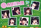 Berryz工房 コンサートツアー 2010 秋冬~ベリ高フェス!~[DVD]