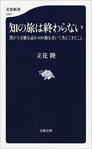 知の旅は終わらない 僕が3万冊を読み100冊を書いて考えてきたこと (文春新書)