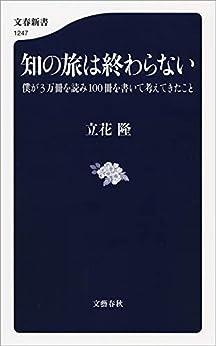 [立花 隆]の知の旅は終わらない 僕が3万冊を読み100冊を書いて考えてきたこと (文春新書)
