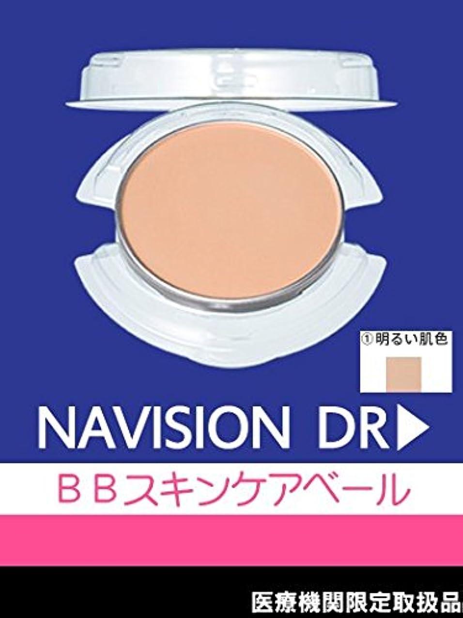 寛容な士気栄養NAVISION DR? ナビジョンDR BBスキンケアベール ①明るい肌色(レフィルのみ)9.5g【医療機関限定取扱品】