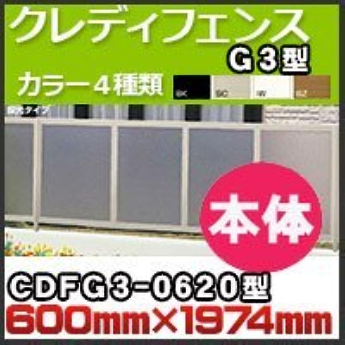 四国化成 クレディフェンスG3型本体CDFG3-0620 H600mm×W1,974 ブロンズ