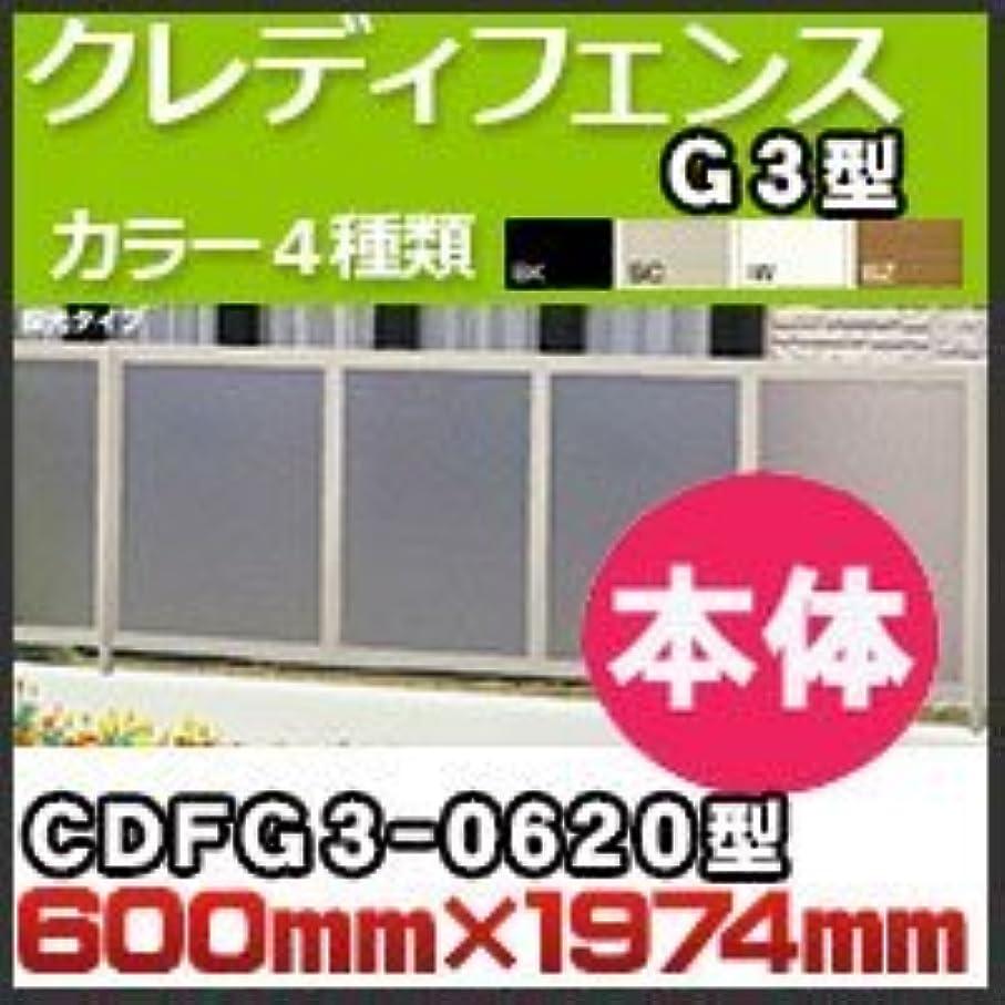 マチュピチュコスチューム本物四国化成 クレディフェンスG3型本体CDFG3-0620 H600mm×W1,974 ブロンズ