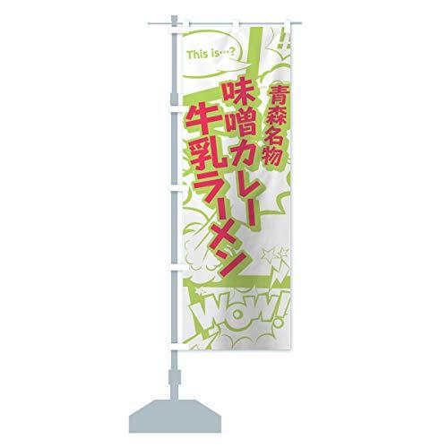 味噌カレー牛乳ラーメン のぼり旗 サイズ選べます(ジャンボ90x270cm 左チチ)