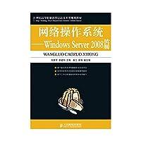 网络操作系统——Windows Server 2008篇