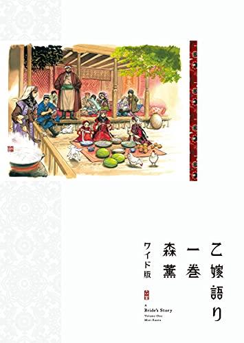 乙嫁語り<ワイド版> 1 (青騎士コミックス)