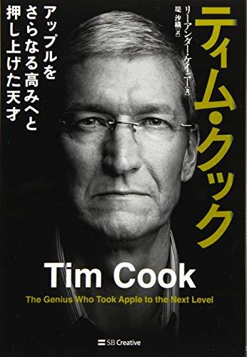 ティム・クック―アップルをさらなる高みへと押し上げた天才