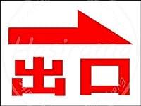 「出口(右矢印)赤」駐車場 ティンサイン ポスター ン サイン プレート ブリキ看板 ホーム バーために