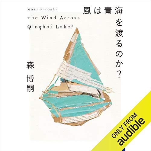 『風は青海を渡るのか? The Wind Across Qinghai Lake?』のカバーアート