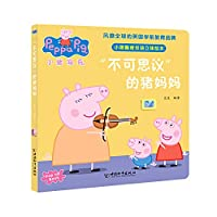 Page dimensional pig bilingual picture book incredible mother pig(Chinese Edition)