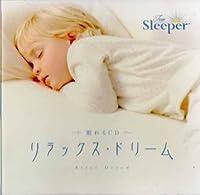 眠れるCD リラックス・ドリーム