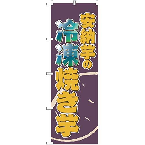 【ポリエステル製】のぼり 安納芋の冷凍焼き芋 YN-1926【宅配便】 のぼり 看板 ポスター タペストリー 集客 [並行輸入品]