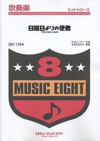 日曜日よりの使者/THE HIGH-LOWS 吹奏楽ヒット曲(QH-1364)