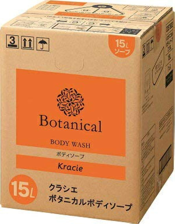 消去こするこするKracie クラシエ Botanical ボタニカル ボディソープ 15L 詰め替え 業務用