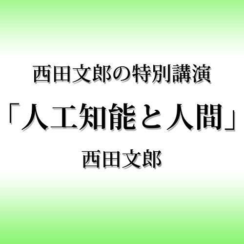 西田文郎の特別講演「人工知能と人間」 | 西田 文郎