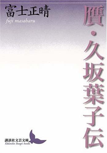贋・久坂葉子伝 (講談社文芸文庫)