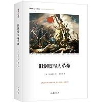 旧制度与大革命(精)/思想家大师经典