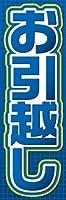 のぼり旗スタジオ のぼり旗 引越し008 通常サイズ H1800mm×W600mm