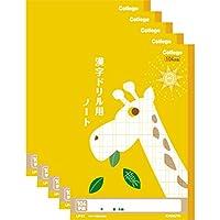 キョクトウ カレッジアニマル学習帳 ドリル用ノート 漢字 104字 LP61 5冊セット