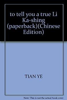 Paperback to tell you a true Li Ka-shing (paperback) Book
