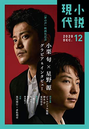小説現代 2020年 12月号(ライト版) [雑誌]