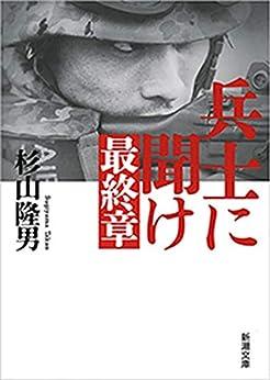 [杉山隆男]の兵士に聞け 最終章(新潮文庫)