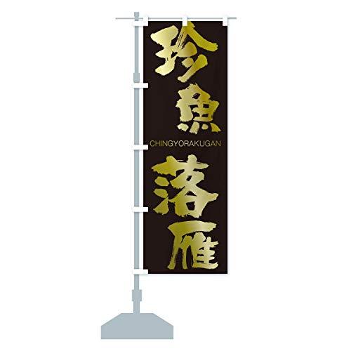 珍魚落雁 のぼり旗 サイズ選べます(スリム45x180cm 左チチ)