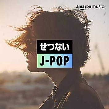 せつないJ-POP