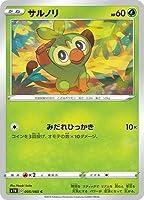 ポケモンカードゲーム PK-S1W-005 サルノリ C