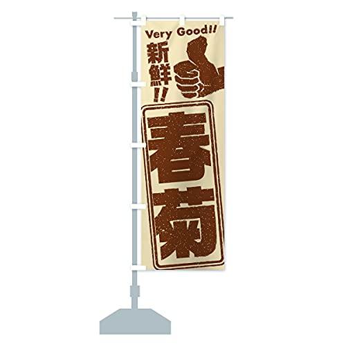 春菊/野菜 のぼり旗 サイズ選べます(スリム45x180cm 左チチ)